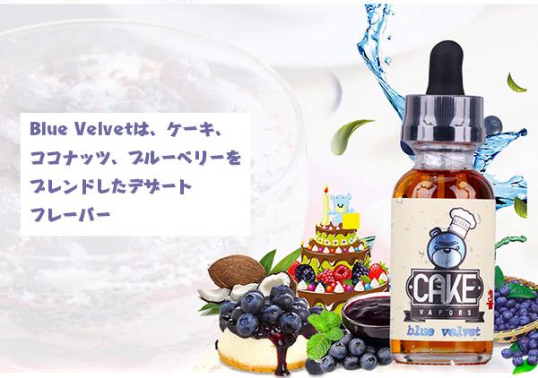 cakevapors3.jpg